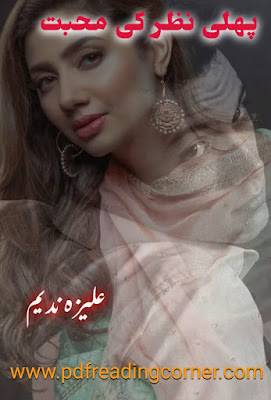 Pehli Nazar Ki Muhabbat By Aleeza Nadeem - PDF Book