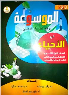 كتاب الموسوعة فى الاحياء للصف الاول الثانوي الترم الثاني 2020 بالاجابات
