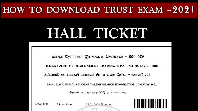 HOW TO GET TRUST EXAM - 2021 HALL TICKET