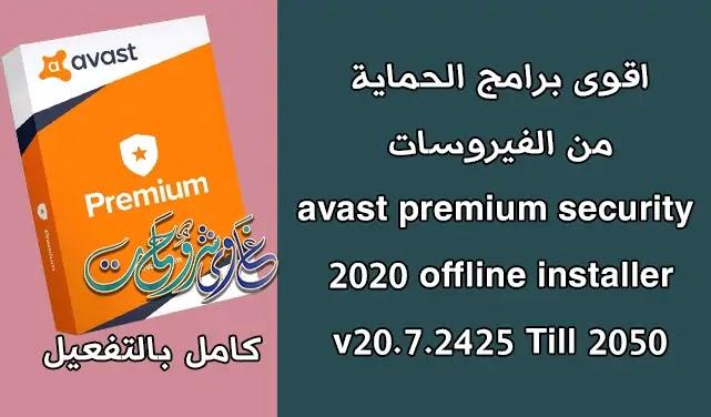 تحميل برنامج مكافحة الفيروسات افاست بريميوم Avast Premium Security v20.7.2425 Till 2050