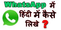 WhatsApp-me-hindi-me-kaise-type-kre