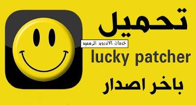 تحميل تطبيق Lucky Patcher 2019