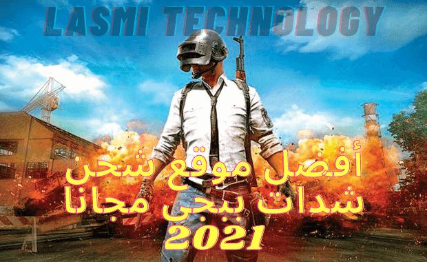 موقع شحن شدات ببجي مجانا 2021