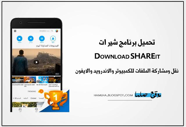 تحميل برنامج شير ات Download SHAREit 2020 الاصدار الاخير للكمبيوتر والهواتف الذكية - موقع حملها