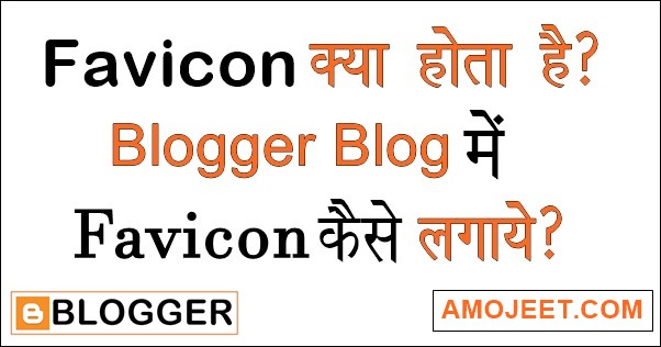 blogger-blog-me-favicon-add-kaise-kare-favicon-kya-hai