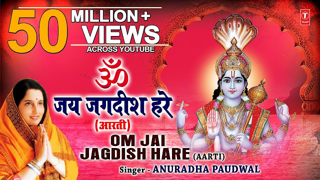 OM JAI JAGDISH HARE LORD VISHNU AARTI LYRICS