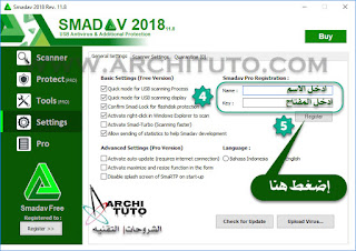 Entre Serial number Smadav 2018