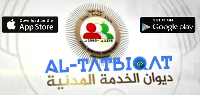 تحميل تطبيق ديوان الخدمة المدنية الكويت
