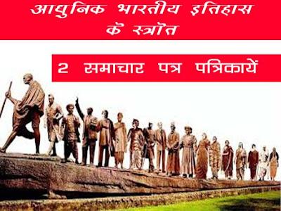 आधुनिक भारतीय इतिहास की स्रोत सामग्री के रूप में समाचार पत्र एवं पत्रिकाएँ |Newspapers and magazines as source material of modern Indian History