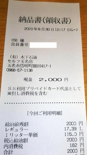 木下石油 セルフ玉名店 2020/6/30 のレシート