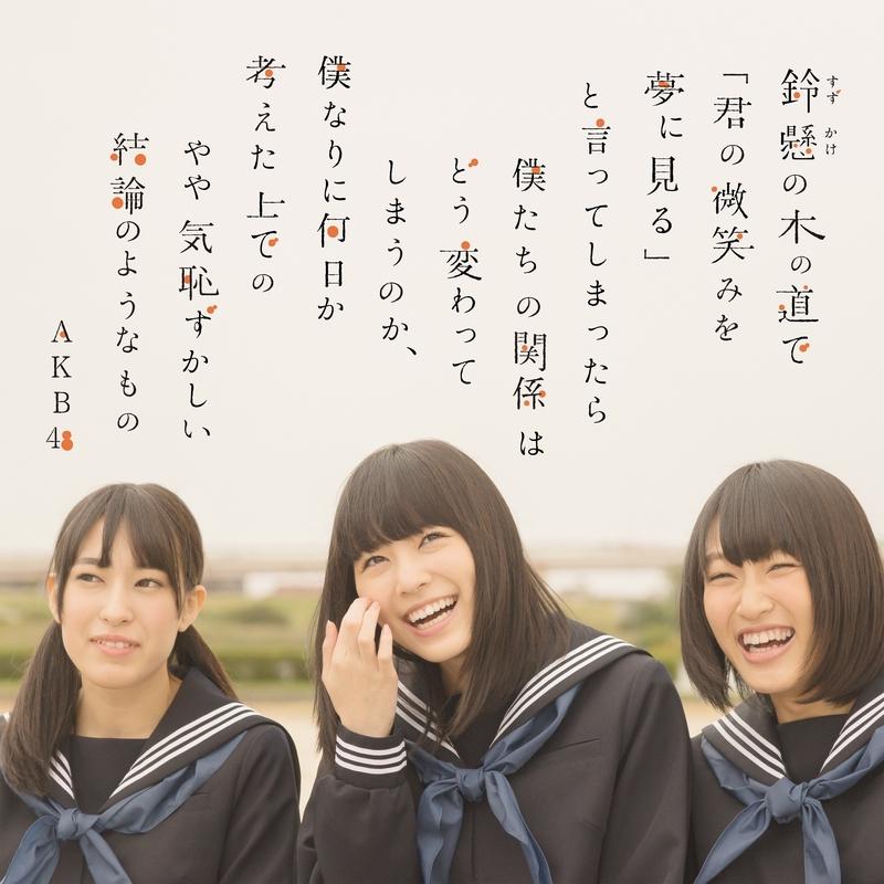 AKB48 – Suzukake no Ki no Michi de
