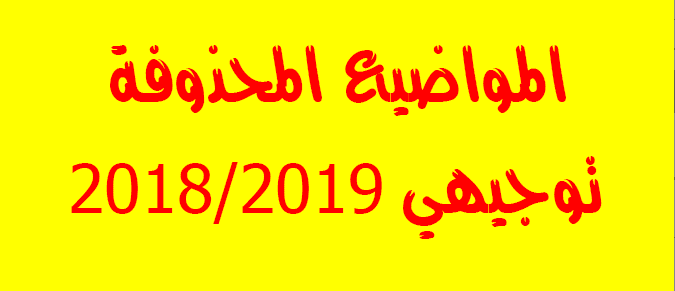 مواضيع المطالعة الذاتية للتوجيهي للعام 2018/2019 (المواضيع المحذوفة)
