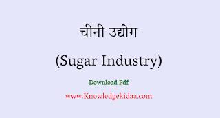 चीनी उद्योग (Sugar Industry)