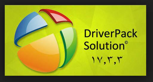 اخر اصدار من اسطوانه التعاريف الشهريه DriverPack Solution 17.3.3 بحجم 12 جيجا