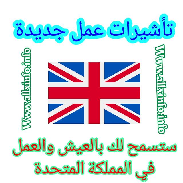تأشيرات عمل جديدة ستسمح لك بالعيش والعمل في المملكة المتحدة