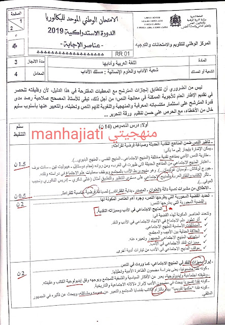 امتحان وطني اللغة العربية 2019