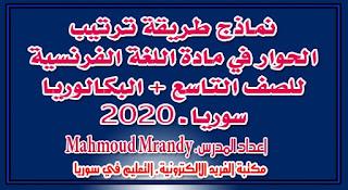 نماذج طريقة ترتيب حوار فرنسي تاسع + بكالوريا سوريا 2020