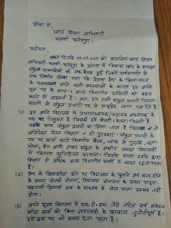 प्रेरणा ऐप के विरोध में फतेहपुर जिले के nprcc ने दिए इस्तीफा, क्लिक कर देखें इस्तीफे की प्रति