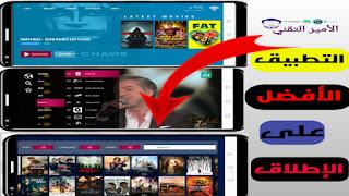 حمل تطبيق الكبير EAI TV للاندرويد الجديد والممتع لمشاهدة جميع القنوات العالم والمسلسلات والأفلام بدون كود تفعيل