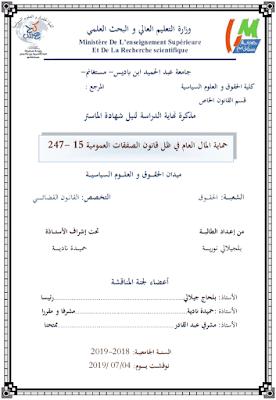 مذكرة ماستر: حماية المال العام في ظل قانون الصفقات العمومية 15-247 PDF