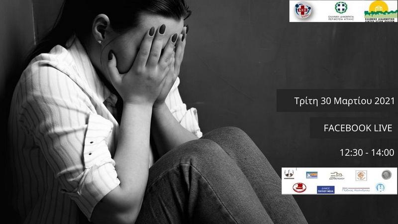 Διαδικτυακό σεμινάριο ευαισθητοποίησης και ενημέρωσης με θέμα «Κατάθλιψη - υποστήριξη των φροντιστών»