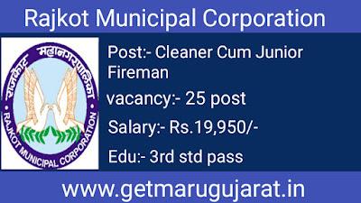 rmc cleaner cum junior fireman recruitment, rmc recruitment
