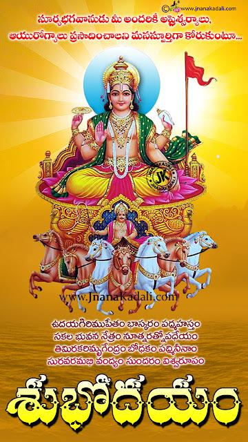sun god stotram in Telugu, Telugu Sun god wallpapers with stotram, sunday quotes in telugu