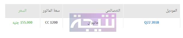 أسعار سيارات كارى 2018 في مصر