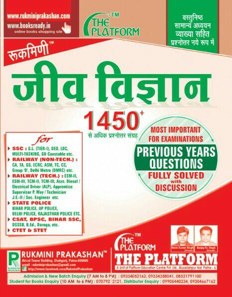 Platform Biology Book 1450 Question Collection Pdf In Hindi Medium