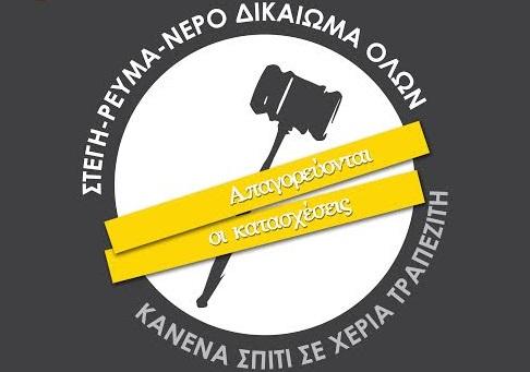 Κάλεσμα της Κίνησης κατά των Πλειστηριασμών σήμερα στα Δικαστήρια Ναυπλίου