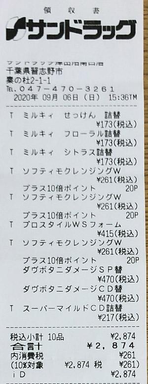 サンドラッグ 津田沼南口店 2020/9/6 のレシート