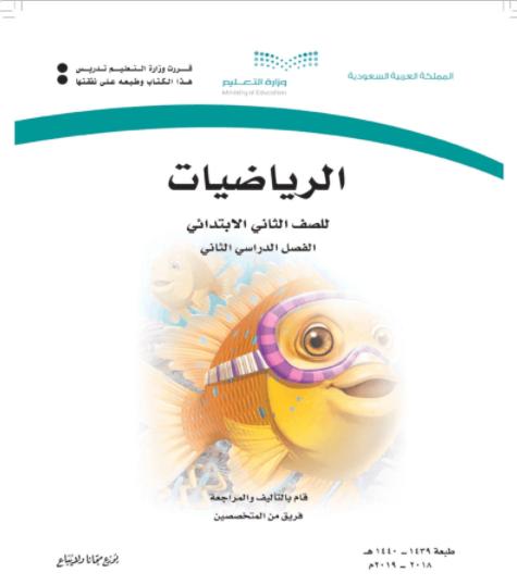 حل كتاب الرياضيات ثاني ابتدائي الفصل الثاني بصيغة pdf