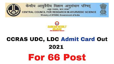 Sarkari Exam: CCRAS UDC, LDC Admit Card Out 2021 For 66 Post