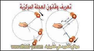 الزمن الدوري ، التردد ،العجلة المركزية