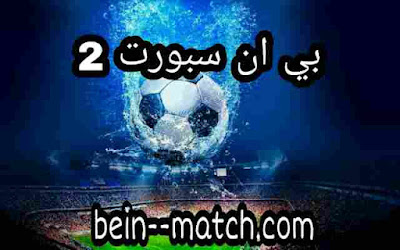 مشاهدة قناة بي ان سبورت 2