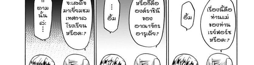 อ่านการ์ตูน Douyara Watashi no Karada wa Kanzen Muteki no You desu ne ตอนที่ 20 หน้าที่ 58