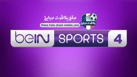 مشاهدة قناة بي ان سبورت 4 بث مباشر بدون تقطيع beIN Sports 4 HD
