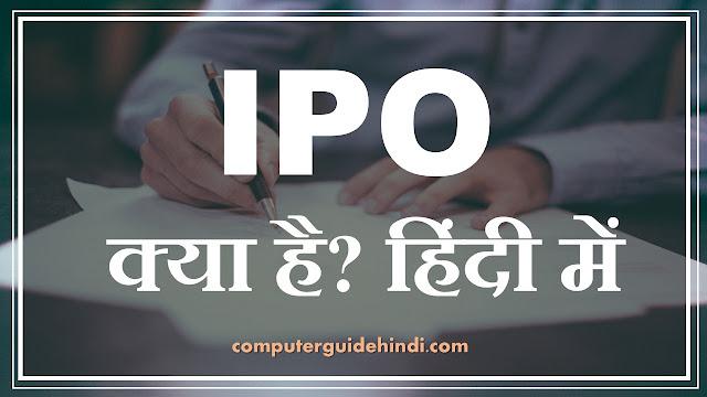 Initial Public Offering(IPO) क्या है?
