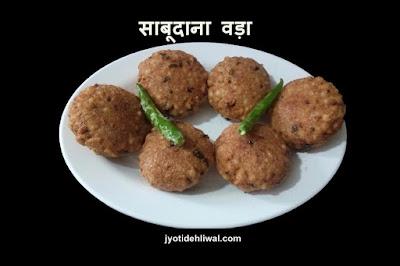 साबूदाना वड़ा (Sabudana vada recipe)