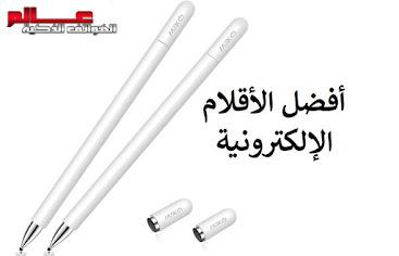 أفضل الأقلام الإلكترونية للهاتف والتابلت the Best Smart Pens