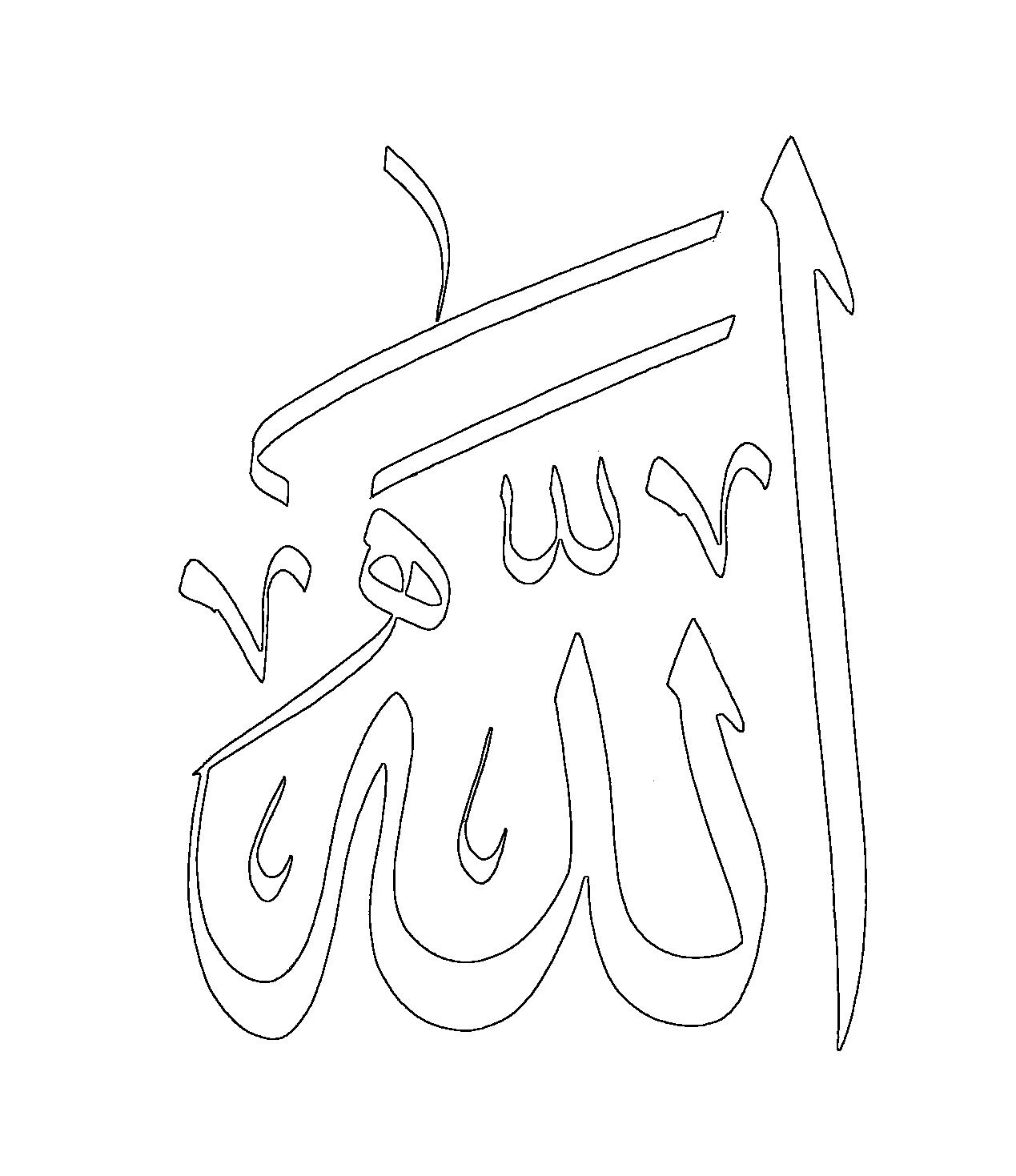 Dindersioyuncom Dini Yazi Boyama Allah 7