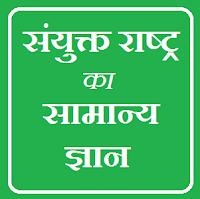 संयुक राष्ट्र संघ का सामान्य ज्ञान भारत के संदर्भ में सयुक्त राष्ट संघ एग्जाम के लिए उपयोगी सामान्य ज्ञान हिंदी में