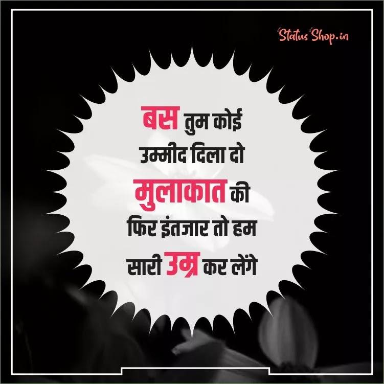New-Shayari-Sad