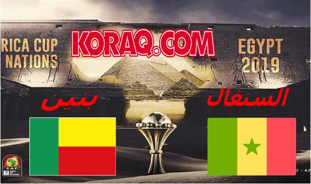 كورة ستار مشاهدة مباراة السنغال وبنين بث مباشر اليوم 10-7-2019 ربع نهائي كأس امم أفريقيا 2019 / kora star
