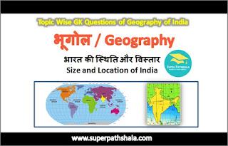 भारत की स्थिति और विस्तार GK Questions SET 3