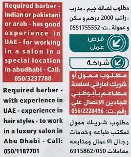 وظائف خالية جريدة الوسيط الاماراتى اليوم برواتب تصل الى 6000 درهم