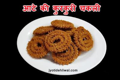 आटे की कुरकुरी चकली (wheat flour kurkuri chakli)