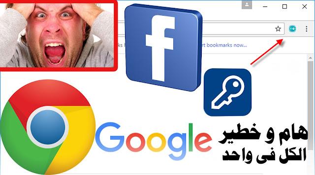 هام و خطير بخصوص متصفح جوجل
