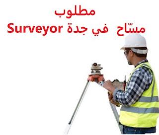 وظائف السعودية مطلوب مسّاح  في جدة Surveyor