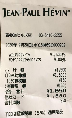 ジャンポール エヴァン 表参道ヒルズ店 2020/2/20 のレシート
